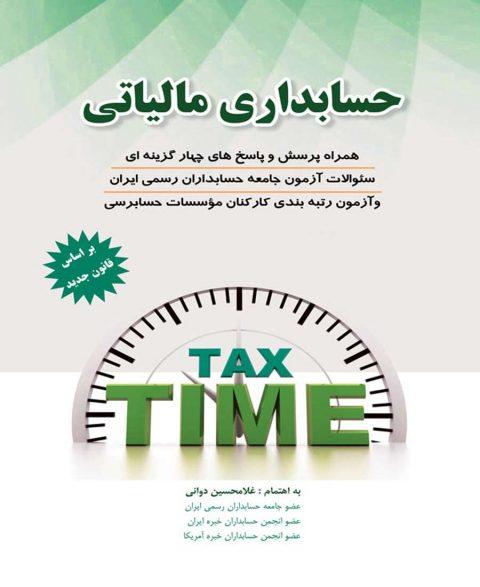 حسابداری مالیاتی غلامحسین دوانی