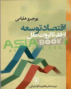 کتاب اقتصاد توسعه از فقر تا ثروت یوجیرو هایامی ترجمه آزاد ارمکی