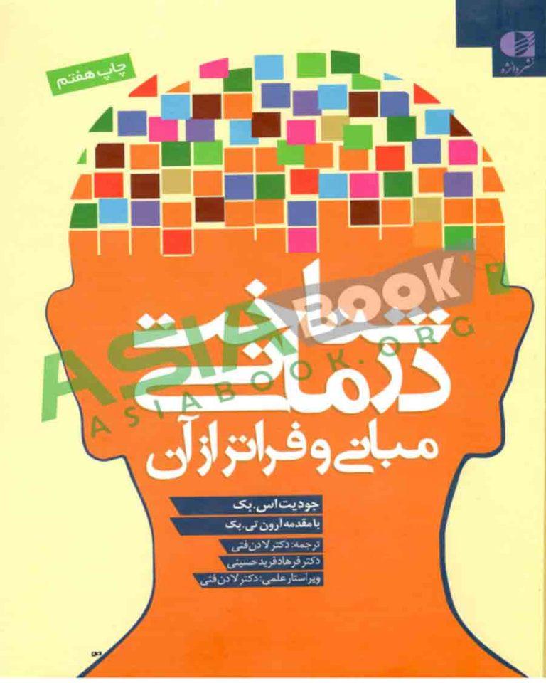 شناخت درمانی جودیت بک ترجمه لادن فتی و فرید حسینی