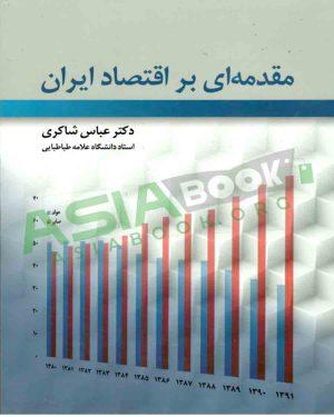 مقدمه ای بر اقتصاد ایران عباس شاکری