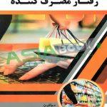 رفتار مصرف کننده سعید صحت و معصومه اسدی
