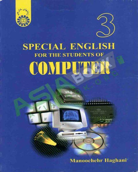 کتاب انگلیسی برای دانشجویان رشته کامپیوتر منوچهر حقانی