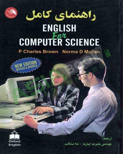 راهنمای کامل English For Computer Science Charles Brown ترجمه علیرضا جباریه انتشارات آیلار
