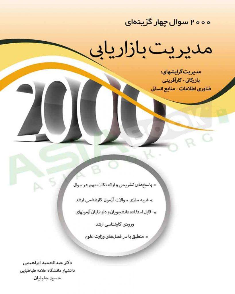 2000 تست مدیریت بازاریابی جلیلیان و ابراهیمی نگاه دانش