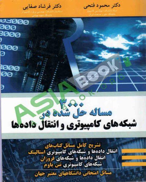 3000 مسئله حل شده در شبکه های کامپیوتری و انتقال داده ها محمود فتحی