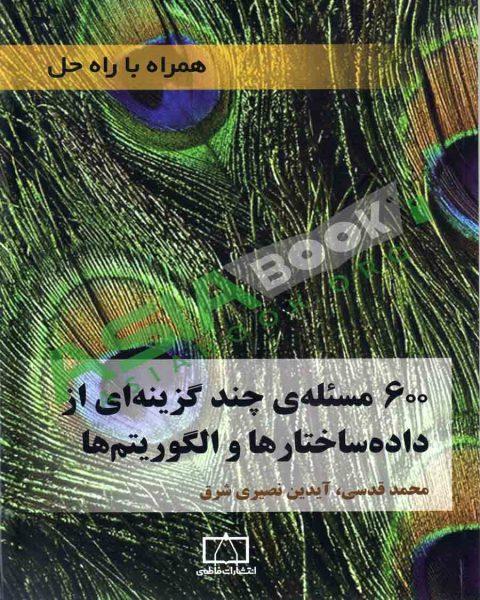 600 مسئله ی چند گزینه ای از داده ساختارها و الگوریتم ها محمد قدسی انتشارات فاطمی