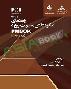 راهنمای پیکره دانش مدیریت پروژه PMBOK ابراهیمی و بیاتی