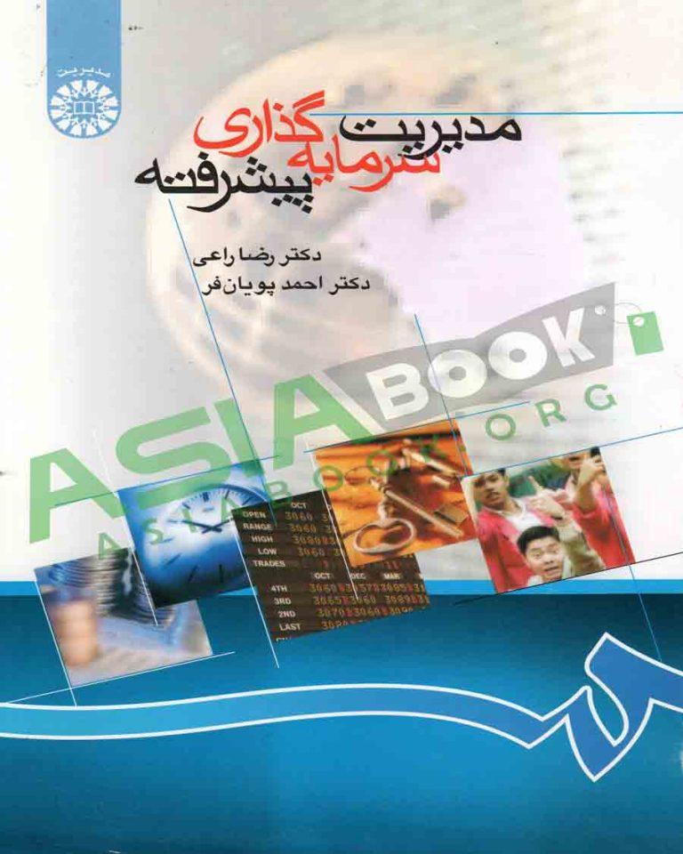 مدیریت سرمایه گذاری پیشرفته رضا راعی و احمد پویان فر