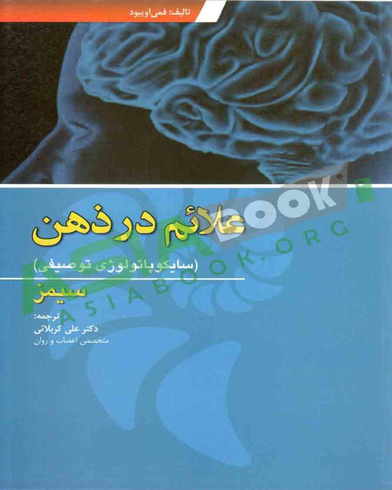 علائم در ذهن سیمز ترجمه علی کربلائی انتشارات ابن سینا