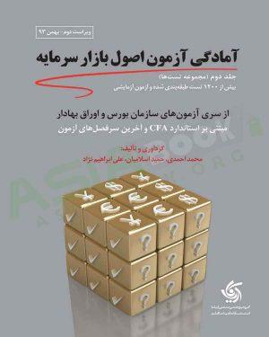 آمادگی آزمون اصول بازار سرمایه محمد احمدی جلد دوم انتشارات آریانا قلم