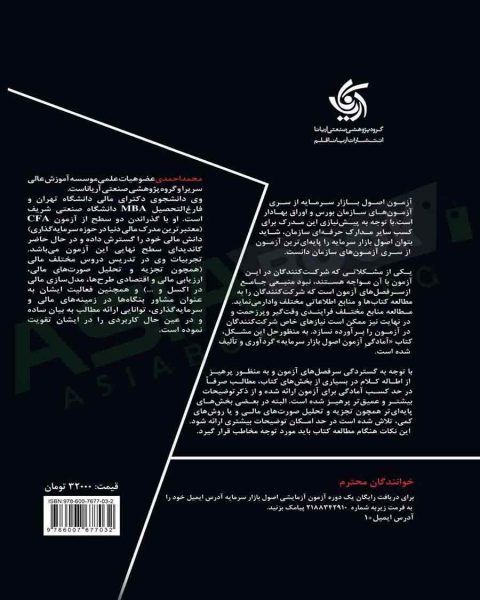 آمادگی آزمون اصول بازار سرمایه محمد احمدی جلد اول انتشارات آریانا قلم