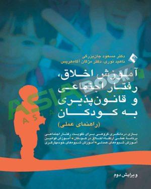 آموزش اخلاق رفتار اجتماعی و قانون پذیری به کودکان جان بزرگی و نوری