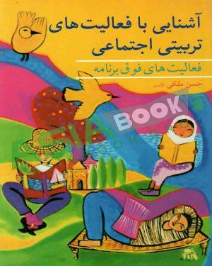 آشنایی با فعالیت های تربیتی اجتماعی حسن ملکی قاسم