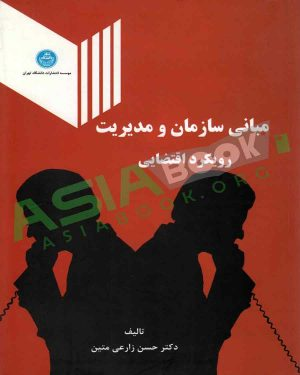 مبانی سازمان و مدیریت رویکرد اقتضایی حسن زارعی متین