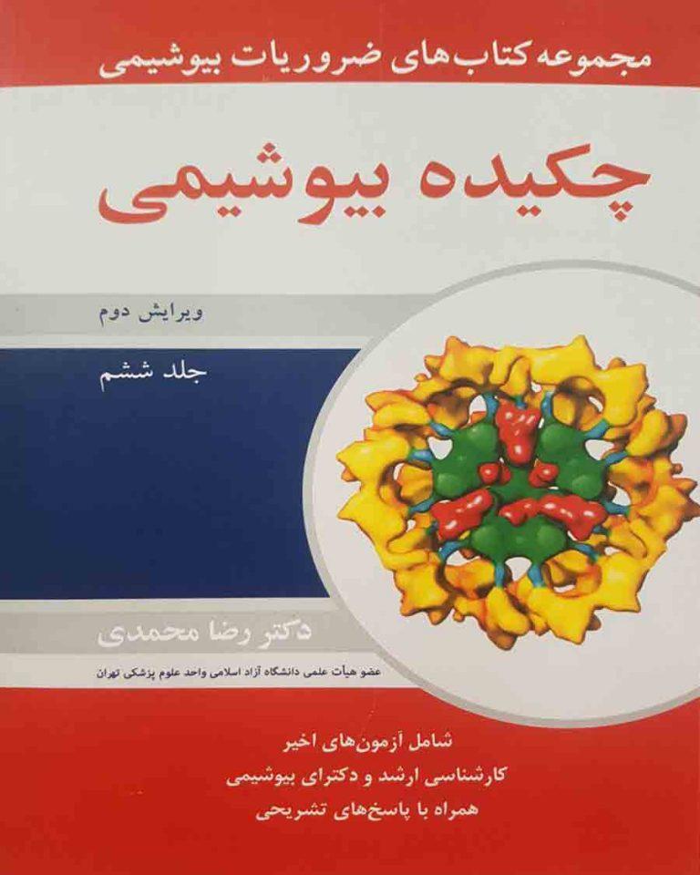 ضروریات بیوشیمی رضا محمدی جلد ششم چکیده بیوشیمی