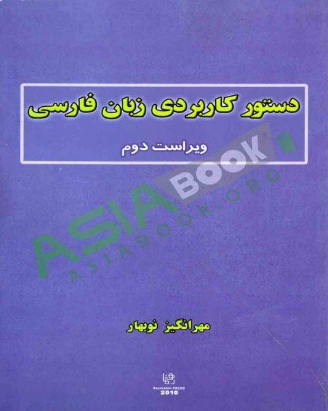 دستور کاربردی زبان فارسی مهرانگیز نوبهار
