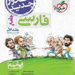 فارسی پایه کنکور خیلی سبز جلد اول