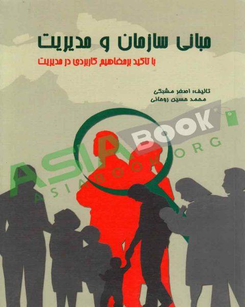 مبانی سازمان و مدیریت اصغر مشبکی و محمدحسین روحانی