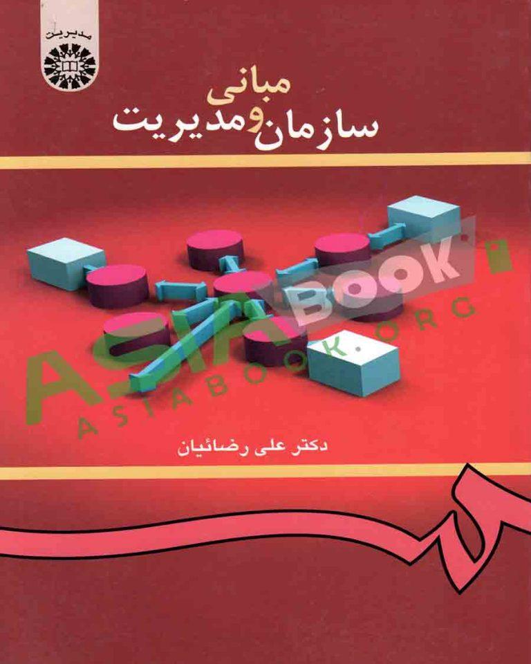 مبانی سازمان و مدیریت علی رضائیان انتشارات سمت