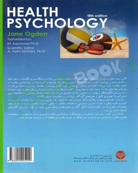 روانشناسی سلامت جین اگدن ترجمه کچویی جلد دوم انتشارات ارجمند