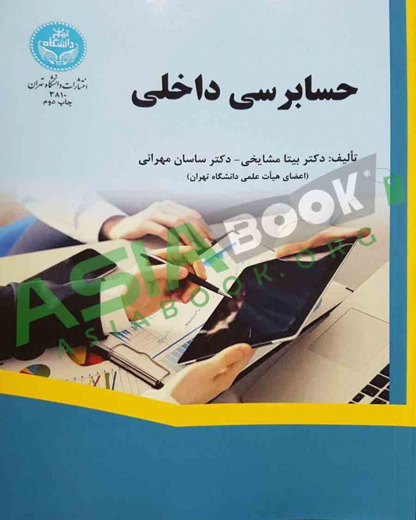 حسابرسی داخلی بیتا مشایخی و ساسان مهرانی