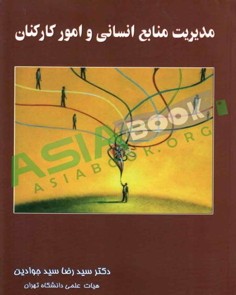مدیریت منابع انسانی و امور کارکنان رضا سیدجوادین نگاه دانش