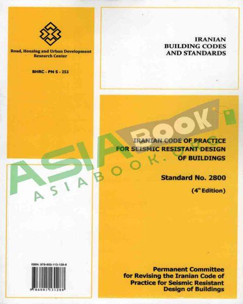 آیین نامه طراحی ساختمان ها در برابر زلزله استاندارد 2800