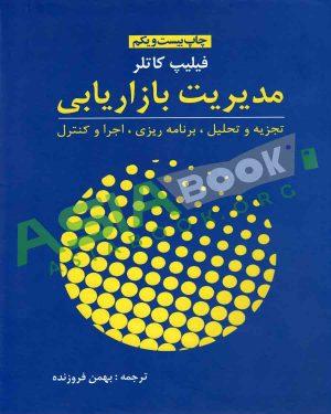 مدیریت بازاریابی فیلیپ کاتلر ترجمه بهمن فروزنده
