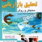 تحقیق بازاریابی سنجش و روش صالح اردستانی و سعدی جلد اول