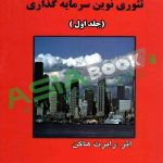 تئوری نوین سرمایه گذاری رابرت هاگن ترجمه پارسائیان جلد اول