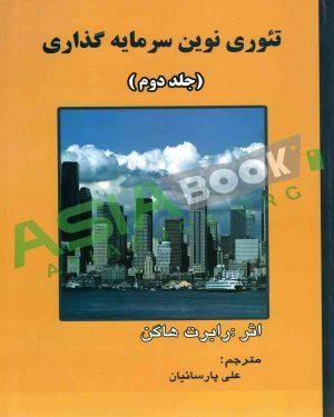 تئوری نوین سرمایه گذاری رابرت هاگن ترجمه پارسائیان جلد دوم