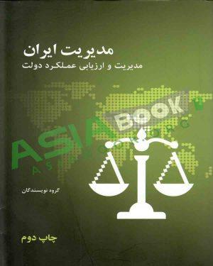 کتاب مدیریت ایران: مدیریت و ارزیابی عملکرد دولت