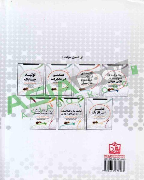 مدیریت سازمان های پیچیده و دیدگاه استراتژیک سلیمان ایران زاده