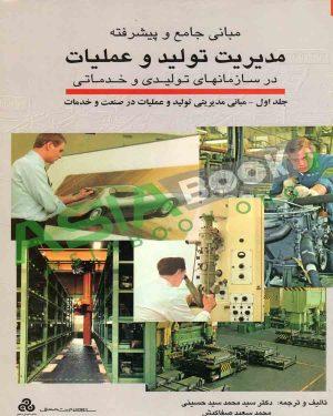 مبانی جامع و پیشرفته مدیریت تولید و عملیات در سازمان های تولیدی و خدماتی جلد اول