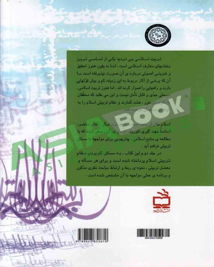 نگاهی دوباره به تربیت اسلامی خسرو باقری جلد اول