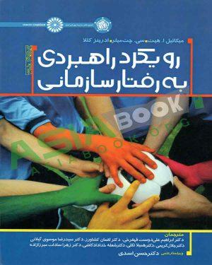 رویکرد راهبردی به رفتار سازمانی هیت و میلر ترجمه علی دوست