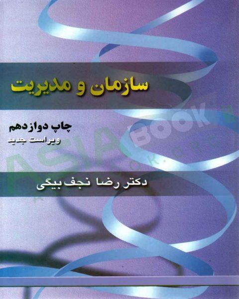 سازمان و مدیریت رضا نجف بیگی انتشارات ترمه