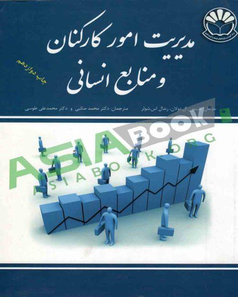 مدیریت امور کارکنان و منابع انسانی دولان و شولر ترجمه صائبی و طوسی