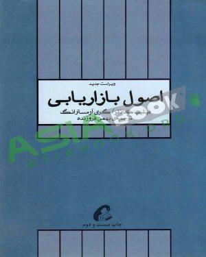 اصول بازاریابی فیلیپ کاتلر و آرمسترانگ ترجمه بهمن فروزنده