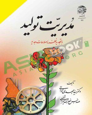 مدیریت تولید مهدی الوانی و نصرالله میرشفیعی