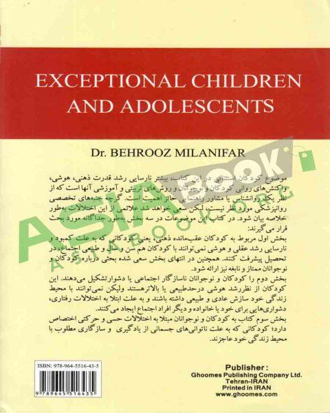روانشناسی کودکان و نوجوانان استثنایی بهروز میلانی فر