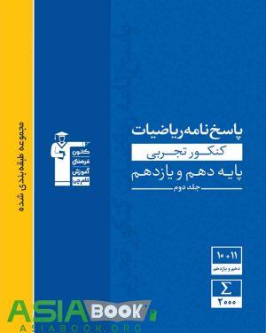 پاسخنامه ریاضیات تجربی پایه کنکور آبی قلم چی جلد دوم