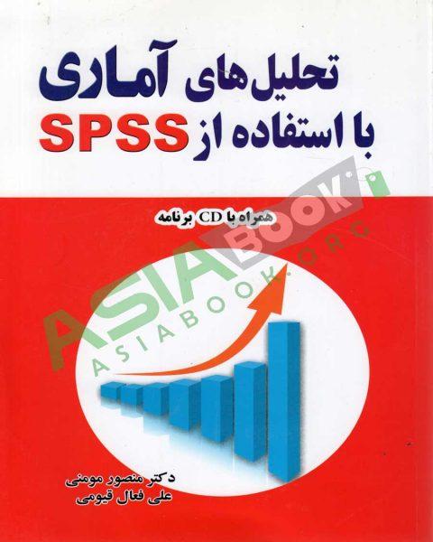 تحلیل های آماری با استفاده از SPSS منصور مومنی