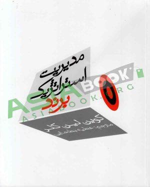 مدیریت استراتژیک برند کوین لین کلر ترجمه عطیه بطحایی جلد اول