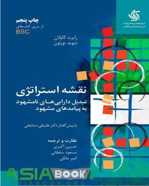 نقشه استراتژی کاپلان و نورتون ترجمه اکبری و سلطانی
