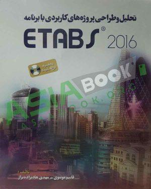 تحلیل و طراحی پروژه های کاربردی با برنامه ETABS موسوی و هادیزاده بزاز