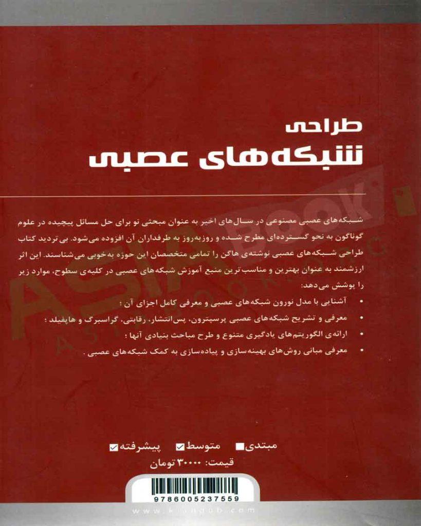 کتاب طراحی شبکه های عصبی مارتین هاگان ترجمه مصطفی کیا