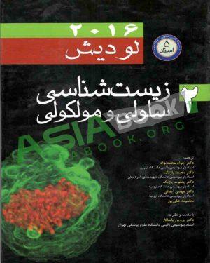 زیست شناسی سلولی و مولکولی لودیش 5 استاد جلد دوم اندیشه رفیع