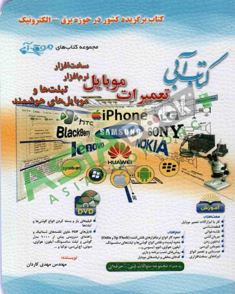 کتاب آبی تعمیرات موبایل نرم افزار سخت افزار مهدی کاردان