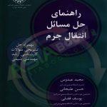 راهنمای حل مسائل انتقال جرم مجید عبدوس